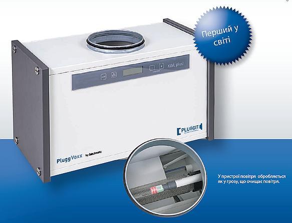 Блок очищення повітря - Pluggvoxx